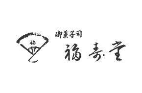 10月24日(土曜日)に福寿堂でpaypayをご利用されたお客様へ