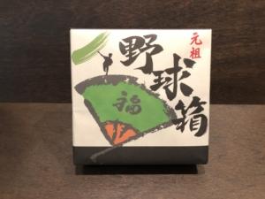 野球箱 (木箱入り)