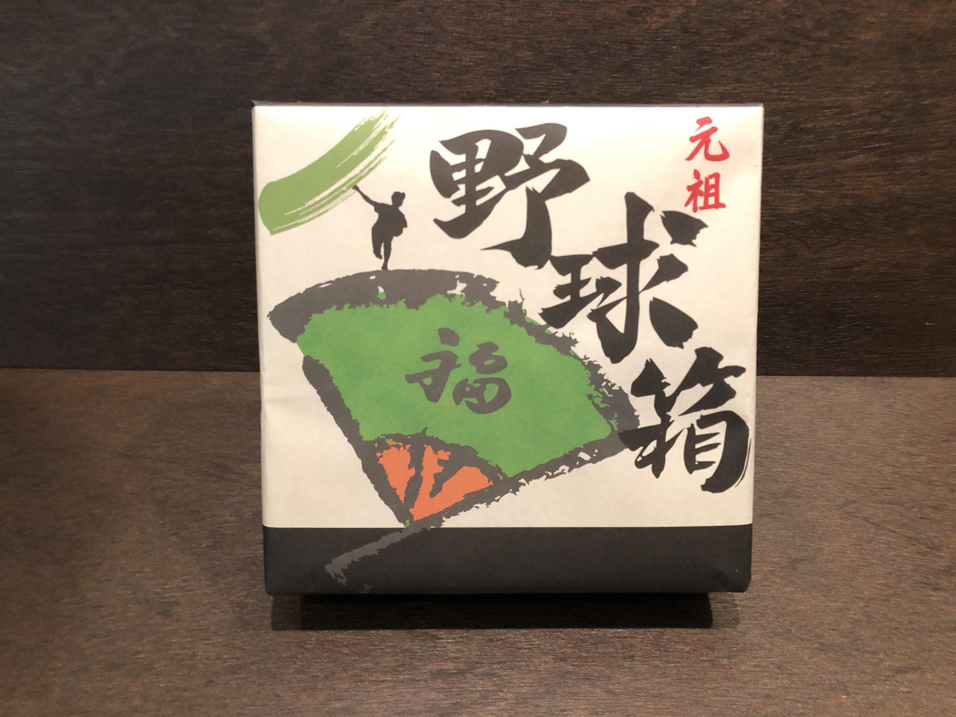 野球箱(木箱入り)